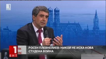 Росен Плевнелиев: Никой не иска нова Студена война