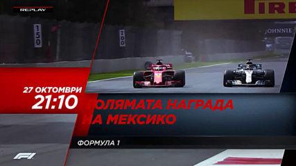 Формула 1: Съзтезание за голямата награда на Мексико от 21.10 ч. на 27 октомври, нeделя DIEMA SPORT