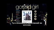 Gossip Girl s06e08 (bg subs) - Клюкарката сезон 6 епизод 8