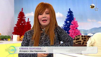 """На кафе"" с Елвира Георгиева (11.12.2019)"