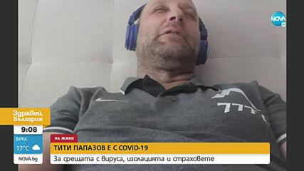 Тити Папазов: За заразен с COVID-19 се чувствам отлично