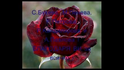 96 Соу Л.н. Толстой - Благодаря !