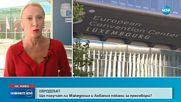 ЕВРОДЕБАТ: Ще получат ли Македония и Албания покани за преговори?