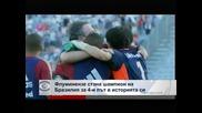 """""""Флуминензе"""" стана шампион на Бразилия за 4-и път в историята си"""