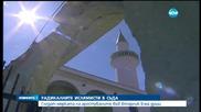 Гледат мерките за неотклонение на арестуваните за радикален ислям