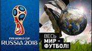 Гимн Чемпионата Мира по Футболу 2018 Русская версия