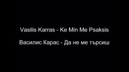 Vasilis Karas - Ke Min Me Psaksis (бг превод)