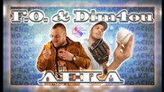 F.O. & Dim4ou - Лека (Official Release)