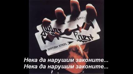 Judas Priest - Breaking The Law + Превод