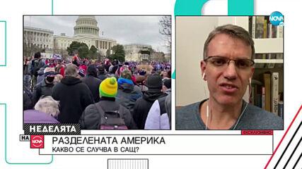 Вени Марковски: Протестите в САЩ са подтикнати от предполагаем корумпиран управник
