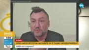 Защо Любо Киров пропусна наградите на БГ Радио?
