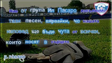 Il Pasaro - Песен за Спартак Варна