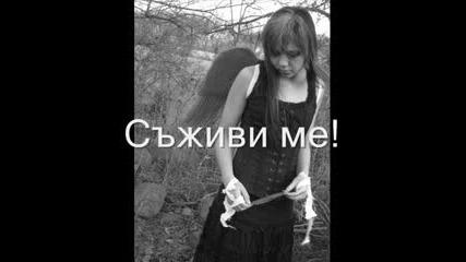 Спаси ме!
