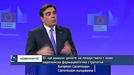 ЕС ще намали цените на лекарствата с нова европейска фармацевтична стратегия