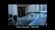 (превод) Panos Kalidis - Gia Sou Official Video Clip [ H Q]
