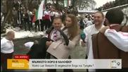 Понесоха Никол Станкулова към леденото мъжко хоро в Калофер