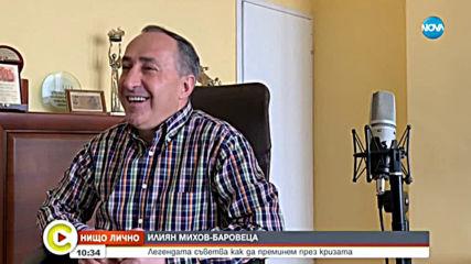 Илиян Михов - Баровеца: Тази ситуация ще отмине, човек трябва да мисли за бъдещето