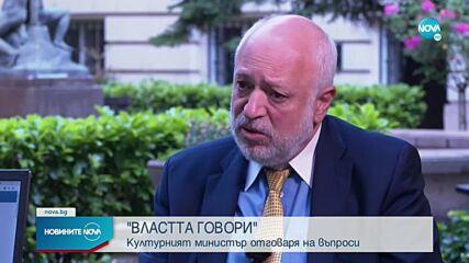 Минеков: Трима министри са определили колекцията на Божков като легалн