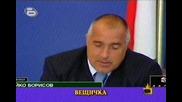 Господари на ефира - лов на вещици с Бойко Борисов (22.09.2009)