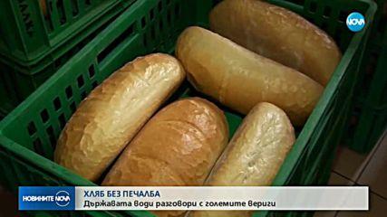 Може ли магазините да започнат да продават хляб без печалба?