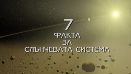 7-ФАКТА ЗА СЛЪНЧЕВАТА СИСТЕМА