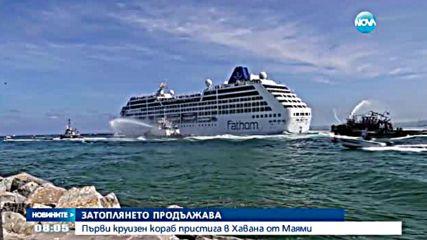 Американски кораб с круиз до Куба