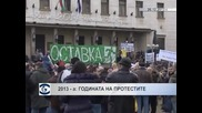 2013-а - година на протестите (Годишен обзор, ІІ част)