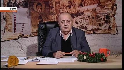 историята с Божидар Димитров 19.12.2015