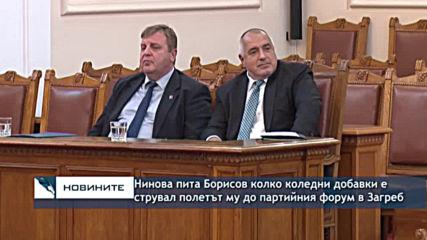 Корнелия Нинова пита Борисов колко коледни добавки е струвал полетът с правителствения самолет