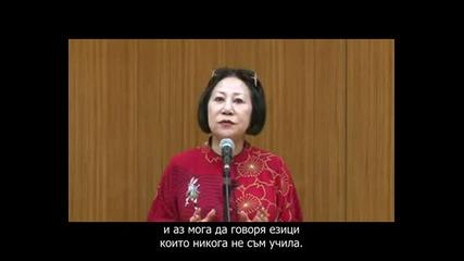 Изказване на японската принцеса Каору Накамару за 2012 г - Youtube