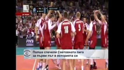 Полша спечели Световната лига за първи път в историята си