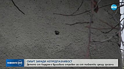 ОФИЦИАЛНО: Прокуратурата обяви причината за смъртта на малкия Стефан от Кардам