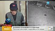 Пенсионер наби крадец, представящ се за полицай