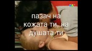 Amor En Custodia(превод)