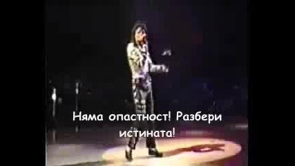 Michael Jackson - Another Part Of Me (превод)