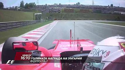 Формула 1: Състезание за Голямата награда на Унгария на 04 август, неделя от 16.10 ч. по DIEMA SPORT
