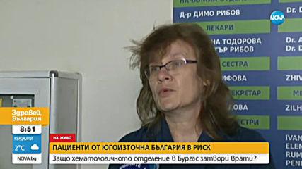 Защо хематологичното отделение в Бургас затвори врати?