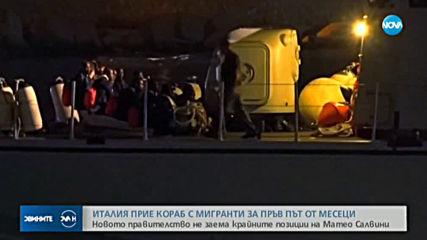 Италия прие кораб с мигранти за пръв път от месеци