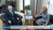 България ще посредничи за диалога между Брюксел и Варшава