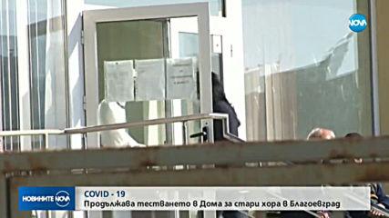 Продължава тестването в Дома за стари хора в Благоевград