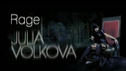 Превод - Julia Volkova - Rage (album Version) [new Song]