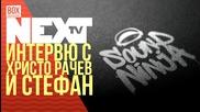 NEXTTV 023: Гости: Интервю с Христо Рачев и Стефан