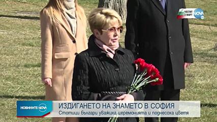 Водосвет пред паметника на Незнайния воин в София