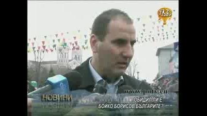 Новинарска Емисия 07 Февруари