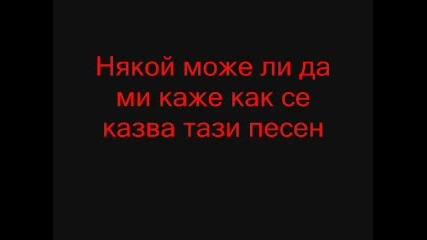сръбска песен(някой знае ли заглавието на тази песен)