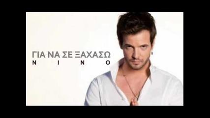 Гръцка балада! Nino - Pou tha pas