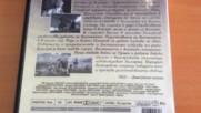Българското Dvd издание на Под игото (1952) Аудиовидео Орфей 2003
