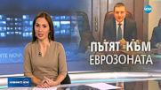 България е поела ангажимент до средата на тази година да положи допълнителни усилия за по-голям надз
