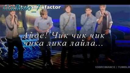 One Direction - Тялото ти е опиат, само да го гледам вие ми се свят...
