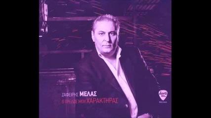 Zafiris Melas - Tha Deiksei